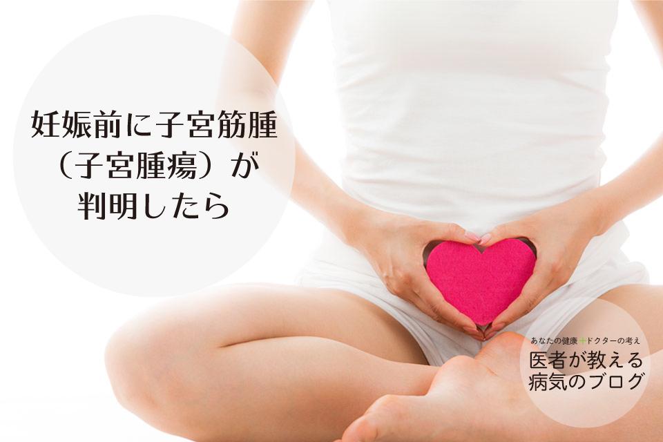 子宮頸部(しきゅうけいぶ)異形成について|子宮頸部異形成に対する治療法など