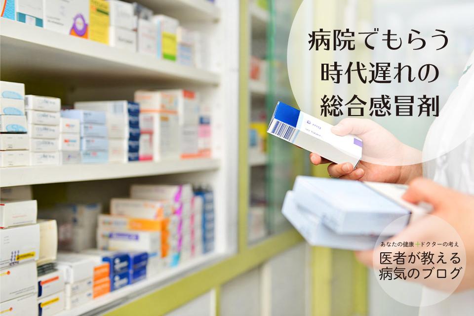 病院でもらう時代遅れの総合感冒剤