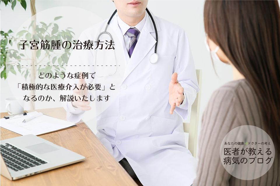 子宮筋腫の治療方法