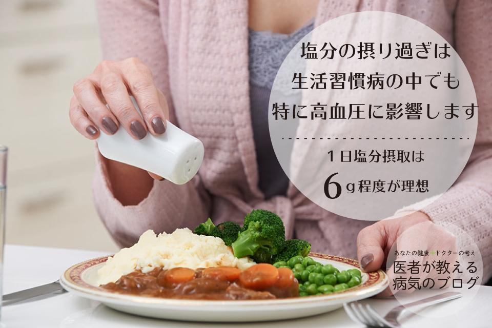 塩分の摂り過ぎは生活習慣病の中でも特に高血圧に影響します。