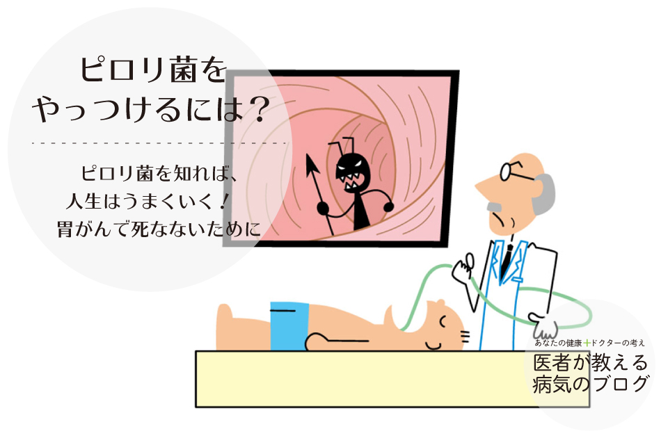 ピロリ菌をやっつけるには?|ピロリ菌を知れば、人生はうまくいく! 胃がんで死なないために