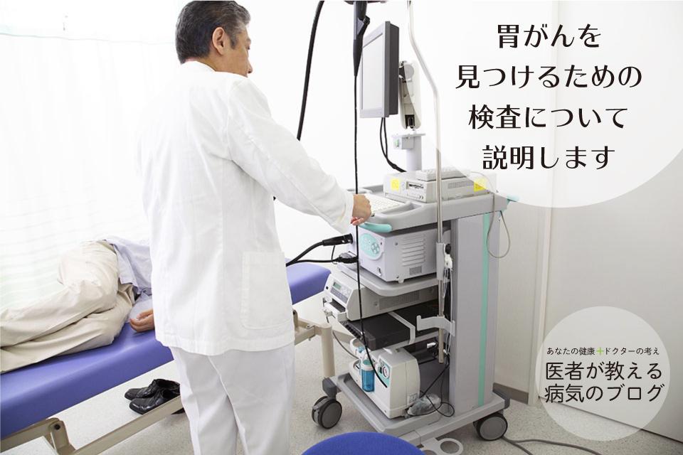 胃がんを見つけるための検査について説明します。