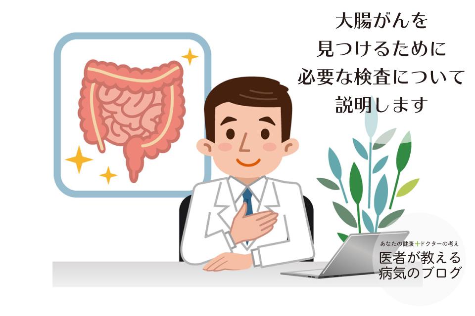 大腸がんを見つけるために必要な検査について説明します|食生活の欧米化により大腸がんは増加傾向です