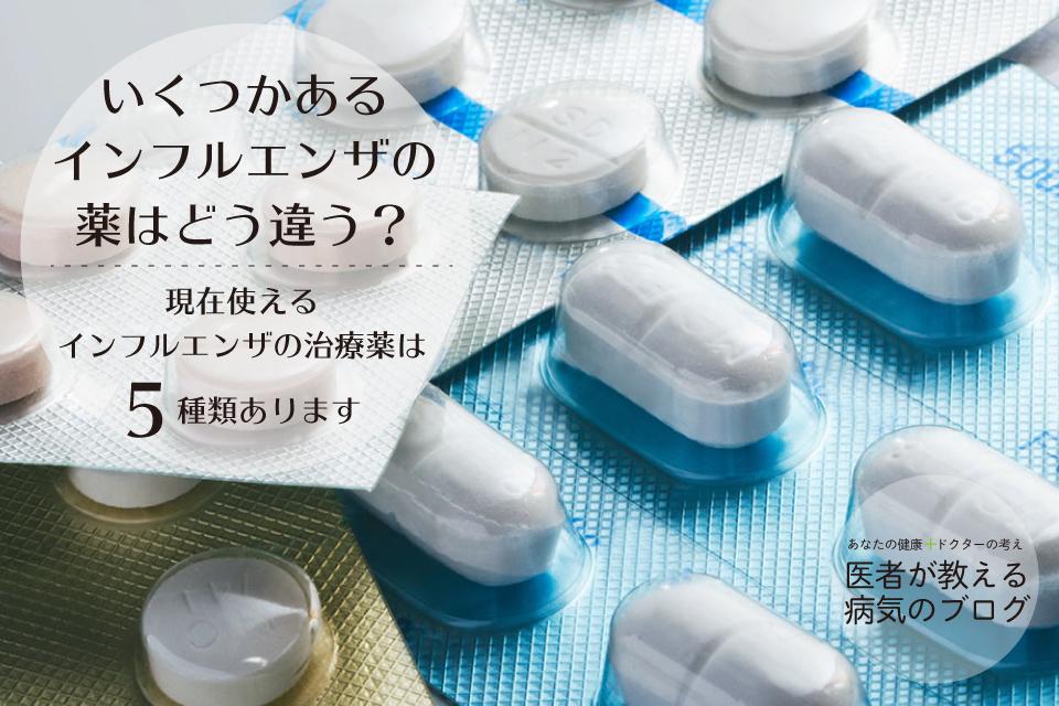 いくつかあるインフルエンザの薬はどう違う?|現在使えるインフルエンザの治療薬は5種類あります。