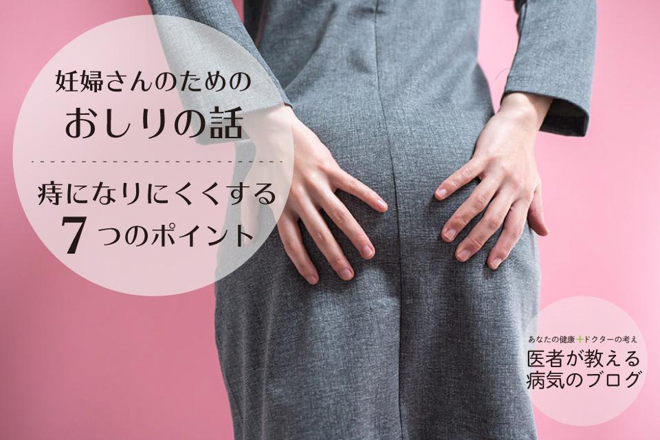 妊婦さんのためのおしりの話(内痔核編)|痔になりにくくする7つのポイント