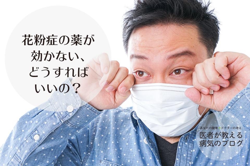 花粉症の薬が効かない、どうすればいいの?|今、もらっている抗アレルギー薬をまずは正しく、有効的に飲んでいますか?