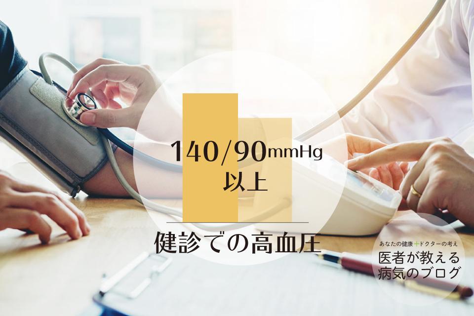 健診(健康診断)で高血圧を指摘されたらどうしますか?|140-160/90-100mmHgは、イエローカード