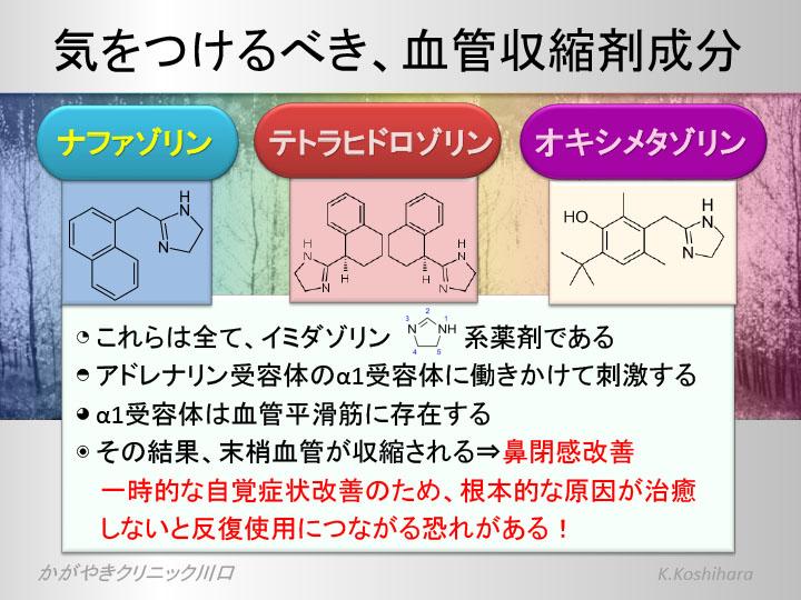 気をつけるべき、血管収縮剤成分