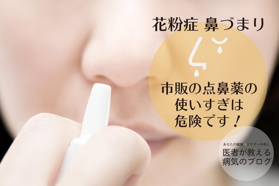 花粉症、鼻づまりに市販の点鼻薬の使いすぎは危険|市販薬の注意書きを読んでいますか?