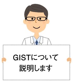 GISTについて説明します