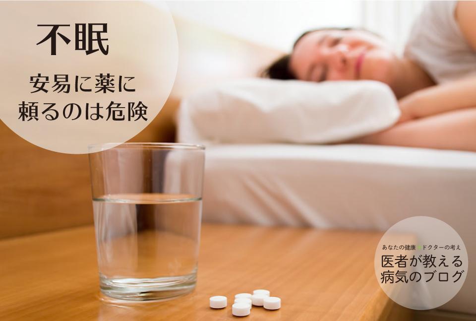 不眠|安易に薬に頼るのは危険です