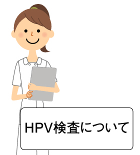 HPV検査について