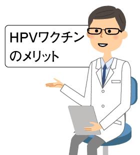 HPVワクチンのメリット